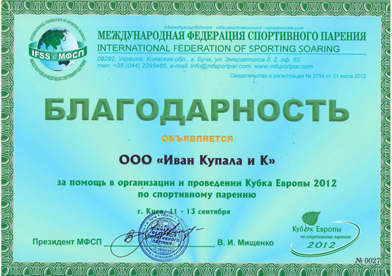 Благодарность за помощь в организации и проведении скубка по спортивному парению, Киев 2012г.