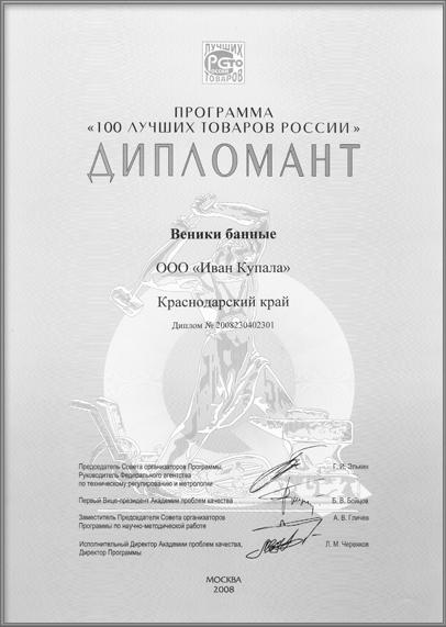 Программа '100 лучших товаров России', Диплом Иван Купала, Москва 2008г.