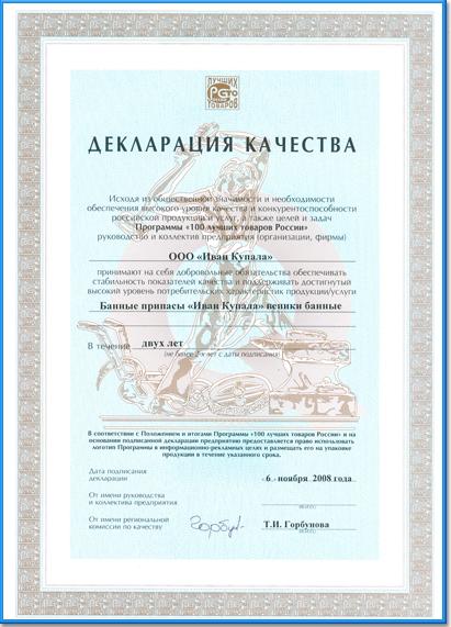Декларация качества товаров 'Иван Купала' (банные веники), Москва 2008г.