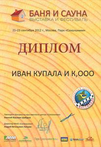 Баня и сауна - выставка и фестиваль, Москва 2012г.