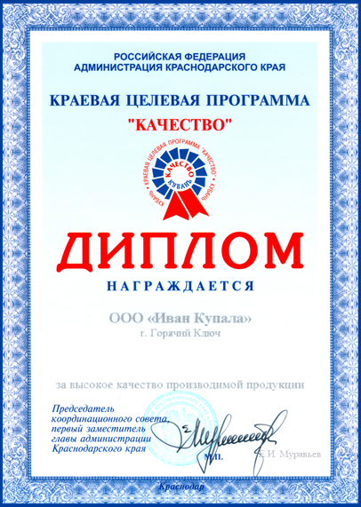 Краевая целевая программа 'Качество', Диплом Иван Купала,  Краснодар 2008г.