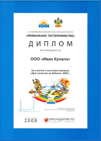 5-й южный туристический форум 'Прибыльное гостеприимство', Диплом Иван Купала, Краснодар 2008г.