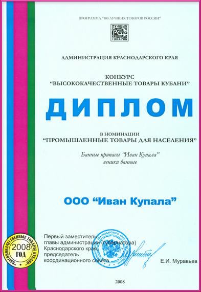Конкурс 'Высококачественные товары Кубани', Диплом Иван Купала в номинации 'Промышленные товары для населения' (банные веники), Краснодар 2008г.