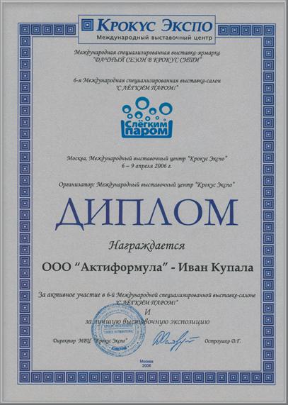 6 международная специализированная выставка-салон 'С легким паром', Диплом Иван Купала за лучшую выставочную экспозицию, Москва 2006г.