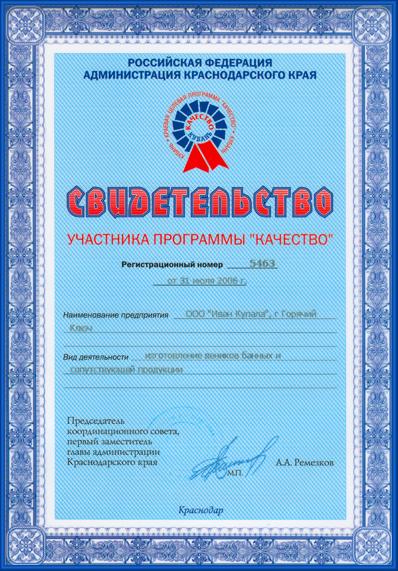 Программа 'Качество', свидетельство участника программы, Краснодар 2006г.