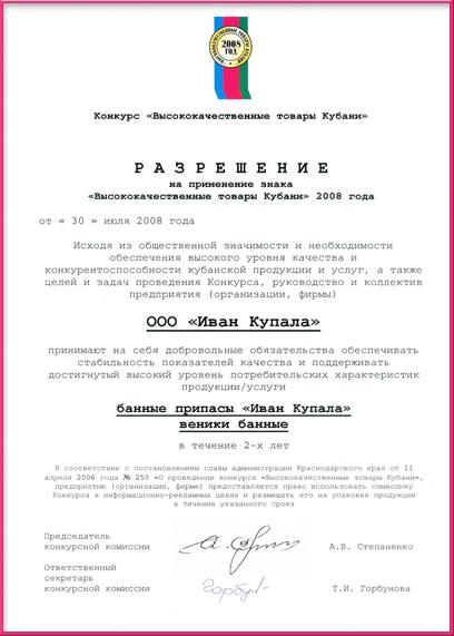 Конкурс 'Высококачественные товары Кубани', Иван Купала (банные веники), Краснодар 2008г.